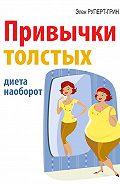 Элен Руперт-Грин -Привычки толстых. Диета наоборот