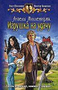 Олег Шелонин - Ангелы Миллениума. Игрушка на удачу