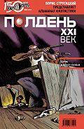 Коллектив Авторов - Полдень, XXI век (октябрь 2011)