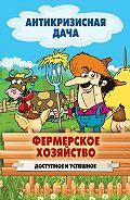 С. П. Кашин - Фермерское хозяйство. Доступное и успешное