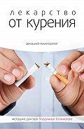 Владимир Саламатов -Лекарство от курения