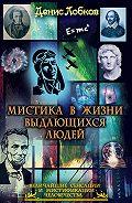 Денис Лобков -Мистика в жизни выдающихся людей