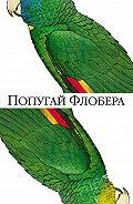 Джулиан Патрик Барнс -Попугай Флобера