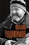 Михаил Евдокимов, Татьяна Маршкова - Шел из бани. Да и все…