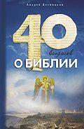 Десницкий Андрей Сергеевич -Сорок вопросов о Библии