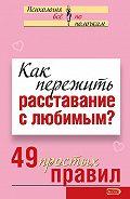 Виктория Исаева -Как пережить расставание с любимым? 49 простых правил