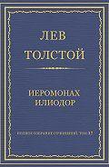 Лев Толстой - Полное собрание сочинений. Том 37. Произведения 1906–1910 гг. Иеромонах Илиодор