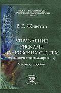 Владимир Живетин -Управление рисками банковских систем (математическое моделирование)