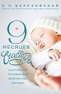 Елена Березовская - 9 месяцев счастья. Настольное пособие для беременных женщин
