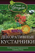 Анна Зорина - Декоративные кустарники