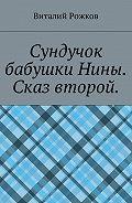 Виталий Рожков -Сундучок бабушки Нины. Сказ второй