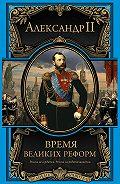 Александр II -Время великих реформ