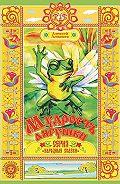 Алексей Алнашев -Мудрость лягушки