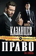 Кирилл Казанцев - Право на кровь