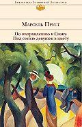 Марсель  Пруст - Под сенью девушек в цвету