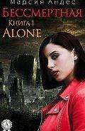 Марсия Андес -Alone