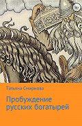 Татьяна Смирнова -Пробуждение Русских Богатырей