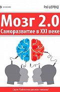 Роб Шервуд -Мозг 2.0. Саморазвитие в XXI веке