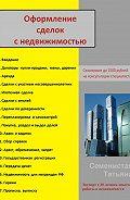 Татьяна Семенистая - Оформление сделок с недвижимостью
