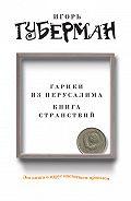 Игорь Губерман -Гарики из Иерусалима. Книга странствий (сборник)