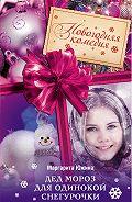 Маргарита Южина -Дед Мороз для одинокой Снегурочки