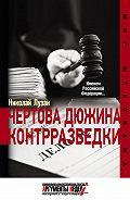 Николай Лузан -Чертова дюжина контрразведки