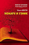 Ольга Мехти -Монарх и Узник