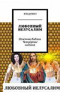 Владимил -Любовный Иелусалим. Огненная библия. Четвёртое издание