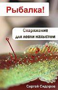 Сергей Александрович Сидоров - Снаряжение для ловли нахлыстом