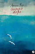 Анника Тор -Открытое море