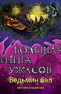 Светлана Ольшевская - Ведьмин бал (сборник)