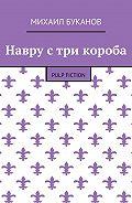 Михаил Буканов -Навру стри короба. Pulp Fiction