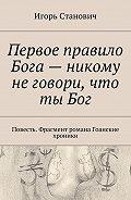 Игорь Станович -Первое правило Бога– никому неговори, что тыБог