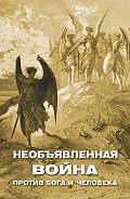Алексей Фомин - Необъявленная война против Бога и человека (сборник)