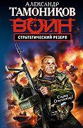 Александр Тамоников -Стратегический резерв