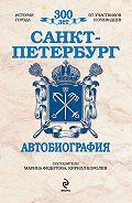 Кирилл Королев, Марина Федотова - Санкт-Петербург. Автобиография
