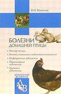 Ирина Новикова - Болезни домашней птицы