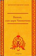 Народное творчество - Вишап, сын царя Чинмачина