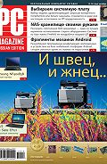 PC Magazine/RE - Журнал PC Magazine/RE №10/2011