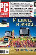 PC Magazine/RE -Журнал PC Magazine/RE №10/2011