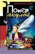 Дарья Аркадьевна Донцова -Покер с акулой