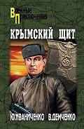 Юрий Иваниченко, Вячеслав Демченко - Крымский щит