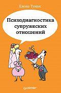 Елена Туник -Психодиагностика супружеских отношений
