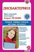 Борис Резник - Дисбактериоз. Самые эффективные методы лечения