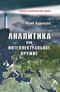 Юрий Курносов -Аналитика как интеллектуальное оружие