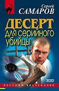 Сергей Самаров - Десерт для серийного убийцы