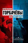 Сергей Платонов -Горбачевы. Чета президентов