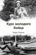 Эдуард Петрушко -Курс Молодого Бойца