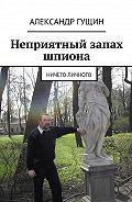 Александр Гущин -Неприятный запах шпиона