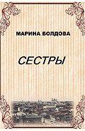 Марина Болдова - Сестры